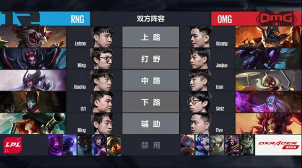 【战报】小虎立功带领RNG以2比1战胜OMG